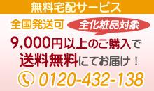 化粧品9000円以上で送料無料。全国発送可。