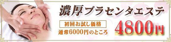 濃厚プラセンタエステ。 初回お試し価格、通常6000円のところ4800円