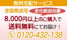 化粧品8000円以上で送料無料。全国発送可。