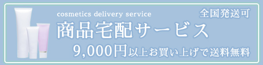 商品宅配サービス。全国発送可・9000円以上お買い上げで送料無料