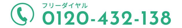 0120-432-138(フリーダイヤル)